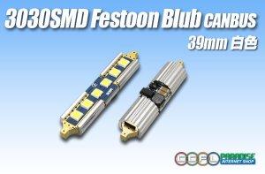 画像1: Canbus 3030SMD  Festoonバルブ 39mm 白色