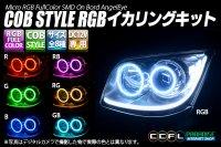 COB STYLE RGBイカリングキット
