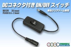 画像1: DCコネクター付きON/OFFスイッチ
