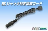 4pinコネクタ用DCジャック付電源コード