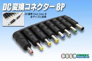 画像1: DC変換コネクター 8P