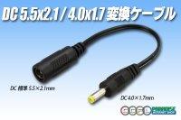 DC5.5×2.1/4.0×1.7変換ケーブル