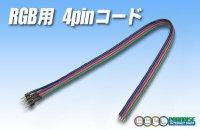 RGB用 4pinコード