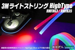 画像1: 3Mライトストリング High Type