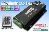 RGB ミュージックコントローラー 12A