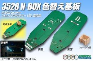 画像1: 3528 N-BOX色替え基板