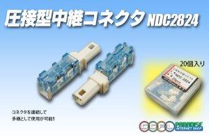 画像1: 圧接形中継コネクタ NDC2824