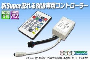 画像1: 新Super流れるRGB専用コントローラー