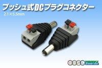 プッシュ式DCプラグコネクター