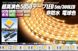 画像1: 超高演色5050テープLED 60LED/m 非防水 電球色 3000K 1-5m