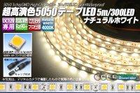 超高演色5050テープLED 60LED/m 非防水 ナチュラルホワイト 4000K 1-5m