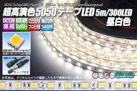 超高演色5050テープLED 60LED/m 非防水 昼白色 5000K 1-5m