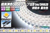 超高演色5050テープLED 60LED/m 非防水 昼光色 6000K 1-5m