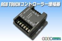 RGB TOUCHコントローラー増幅器 アノードCOM