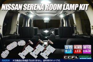画像1: 日産セレナC26専用ルームランプ自作キット
