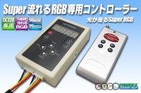 Super流れるRGB専用コントローラー