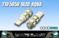 T10 5050 9LEDバルブ Aqua