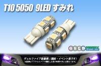 T10 5050 9LEDバルブ すみれ