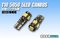 CANBUS T10 5050 5LED 白色