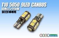 CANBUS T10 5050 9LED 白色