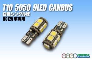 画像1: CANBUS T10 5050 9LED 白色