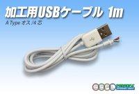 加工用USBケーブル