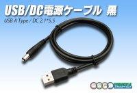 USB/DC電源ケーブル1m 黒