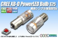 BAU15s CREE XB-D PowerLEDバルブ 黄色